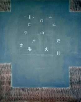 Thomas Jepsen - Tegn og Struktur  -  Thomas Jepsen - 2738A